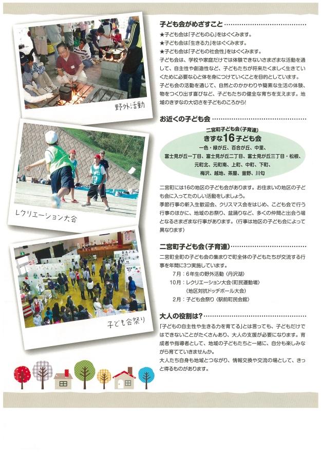 kodomokaiannai2.jpg