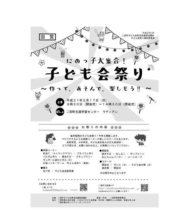 71374_子祭りチラシ5