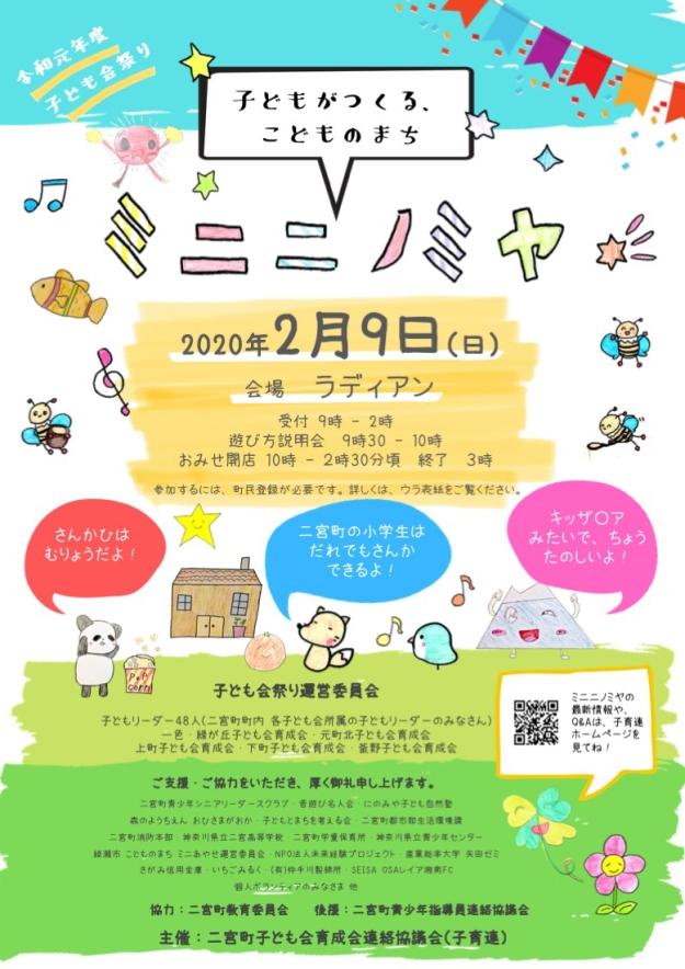 子ども会祭り2020チラシ_1.jpg
